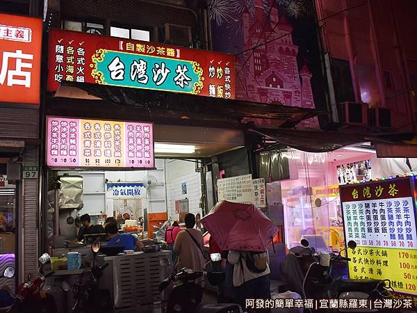 台灣沙茶01-店外觀.JPG