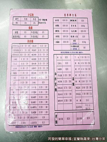 台灣沙茶05-菜單-反.JPG
