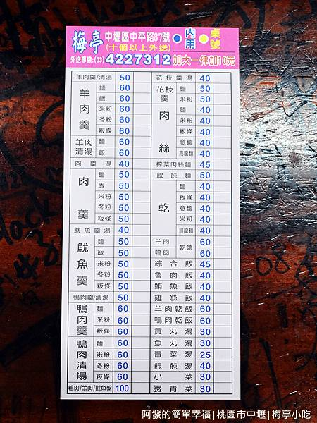 梅亭小吃04-菜單.JPG
