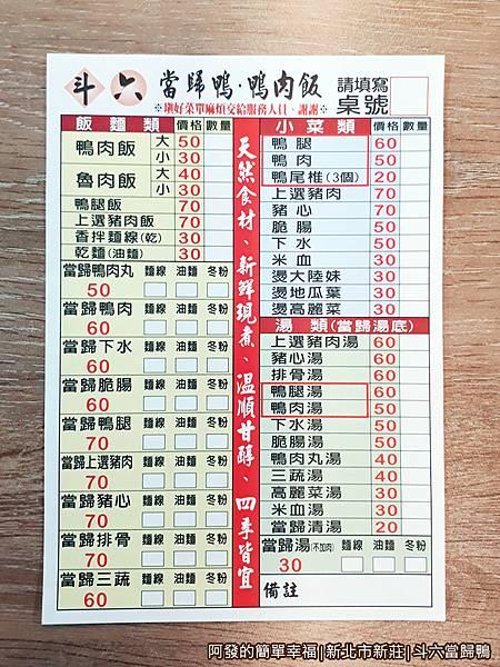 斗六當歸鴨07-菜單.jpg