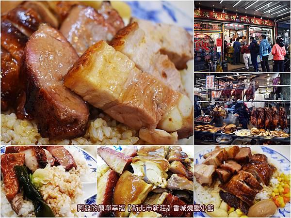 香城燒臘小館all.jpg