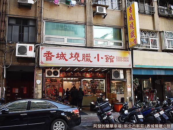 香城燒臘小館01-店外觀.JPG