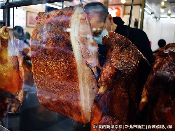 香城燒臘小館05-脆皮燒肉.JPG