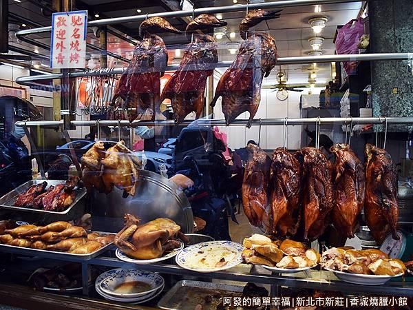 香城燒臘小館03-各式燒臘.JPG