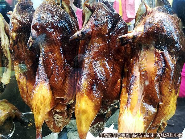 香城燒臘小館04-烤鴨.jpg