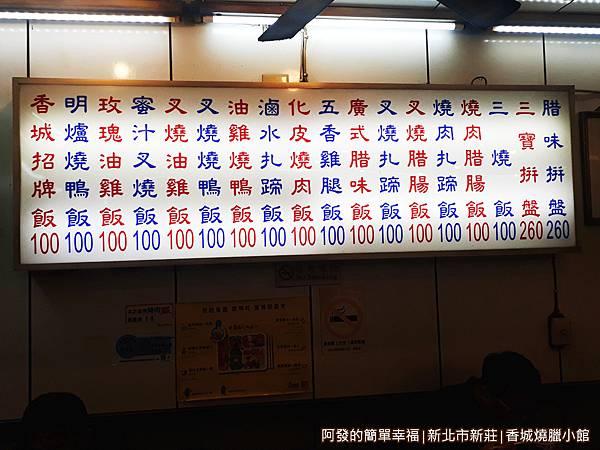 香城燒臘小館12-價目表.jpg
