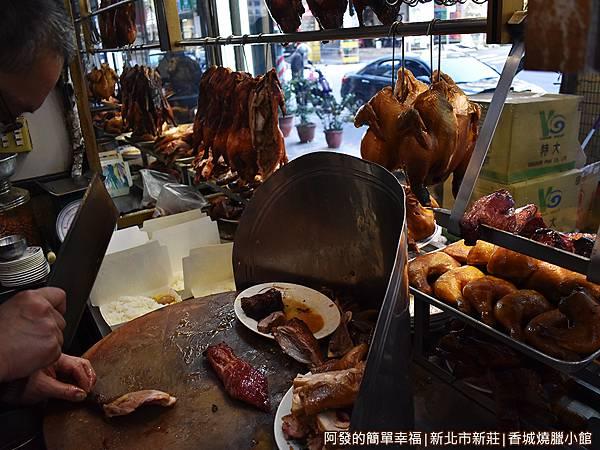 香城燒臘小館10-剁不停.JPG