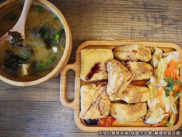 驚嘆號臭豆腐10-臭豆腐與味噌湯俯視.JPG
