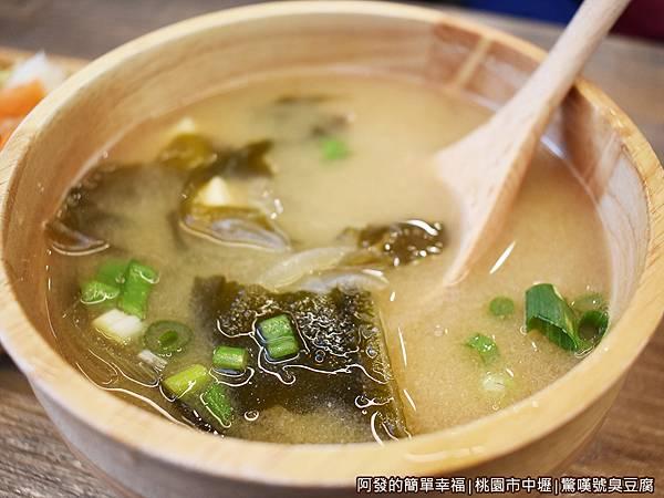 驚嘆號臭豆腐11-味噌湯.JPG
