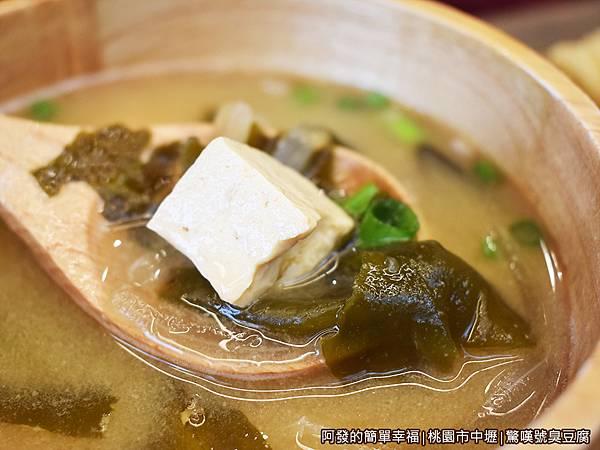 驚嘆號臭豆腐12-味噌湯特寫.JPG