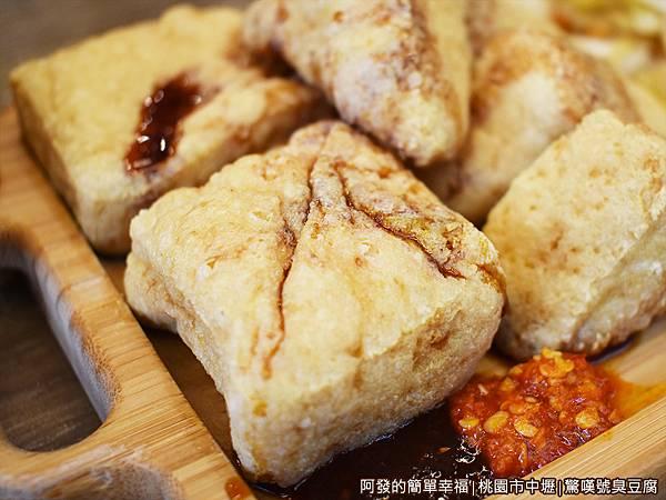 驚嘆號臭豆腐14-臭豆腐外觀.JPG