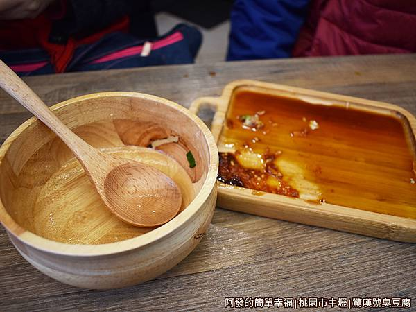 驚嘆號臭豆腐19-完食.JPG