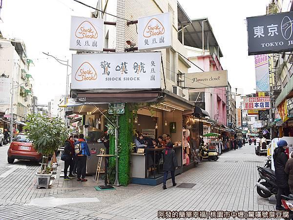 驚嘆號臭豆腐01-店外觀.JPG