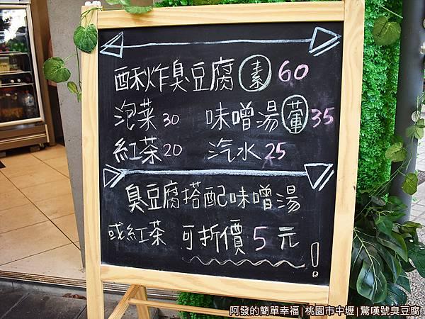 驚嘆號臭豆腐02-價目表.JPG