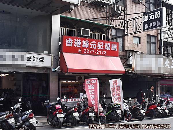 香港鋒元記燒臘01-店外觀.JPG