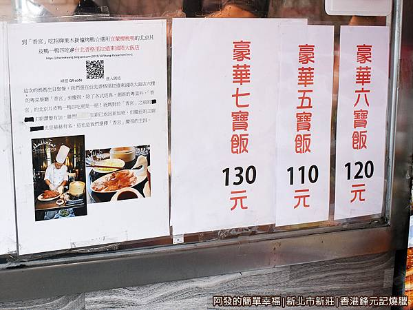 香港鋒元記燒臘04-店家與老闆介紹七寶飯.JPG