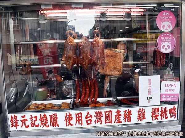 香港鋒元記燒臘03-國產豬雞櫻桃鴨.JPG