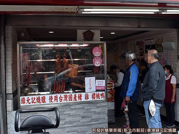香港鋒元記燒臘02-店門口.JPG