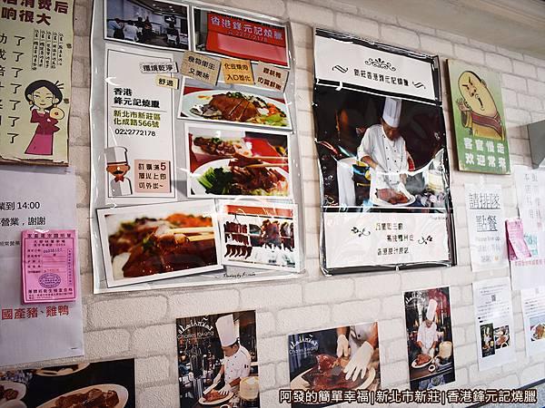 香港鋒元記燒臘09-五星級主廚.JPG