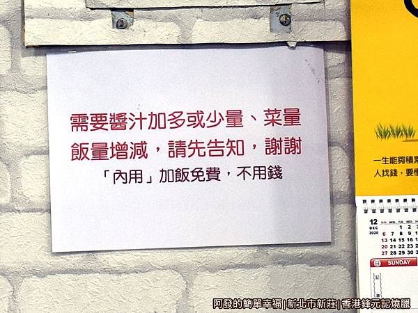香港鋒元記燒臘12-內用加飯免費.JPG