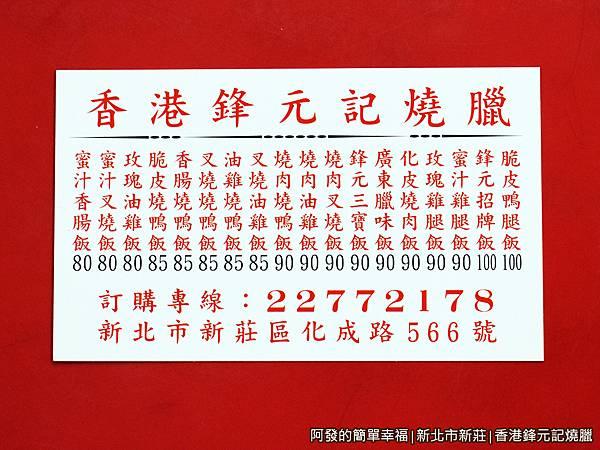 香港鋒元記燒臘30-名片.JPG