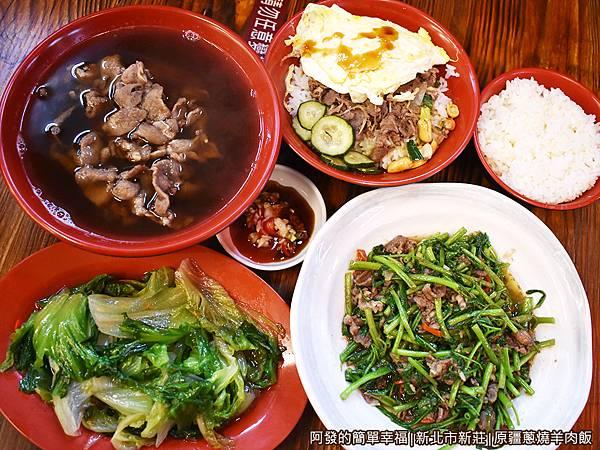 原疆蔥燒羊肉飯08-我們的餐點.JPG