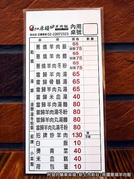 原疆蔥燒羊肉飯06-點餐單.JPG