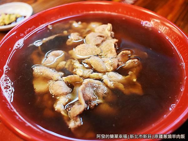 原疆蔥燒羊肉飯09-當歸羊肉湯麵.JPG