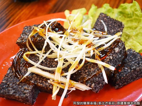 原疆蔥燒羊肉飯18-米血糕-中藥湯川燙.JPG