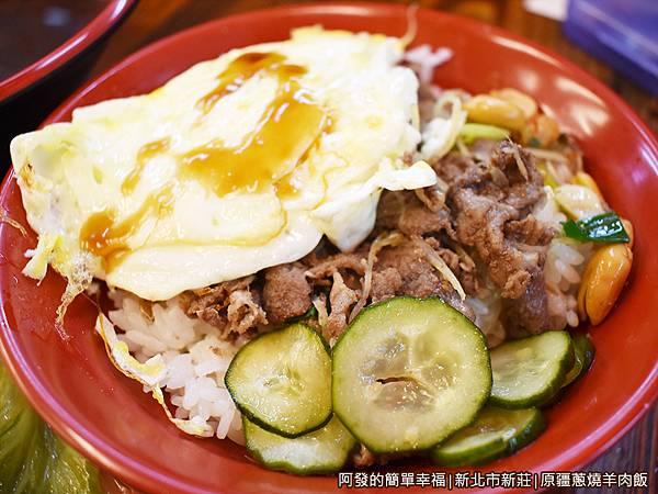 原疆蔥燒羊肉飯20-蔥燒羊肉飯加蛋.JPG