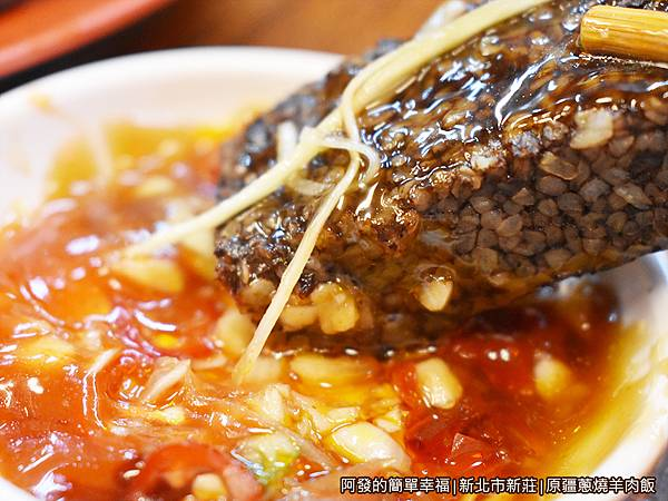 原疆蔥燒羊肉飯19-米血糕沾醬.JPG