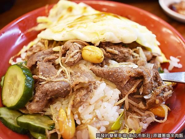 原疆蔥燒羊肉飯21-蔥燒羊肉飯加蛋特寫.JPG