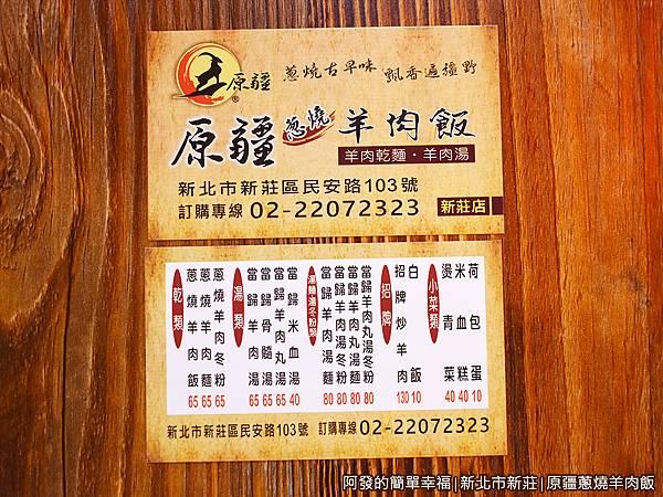 原疆蔥燒羊肉飯23-名片.JPG