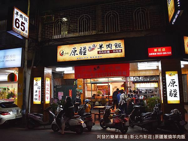 原疆蔥燒羊肉飯01-店外觀.JPG