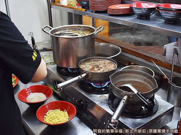原疆蔥燒羊肉飯04-烹調區.JPG