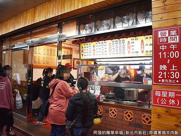 原疆蔥燒羊肉飯02-店門口.JPG