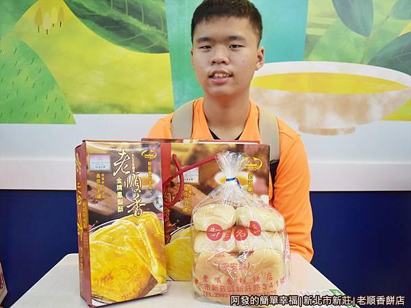 老順香餅店11-我們採購的.JPG