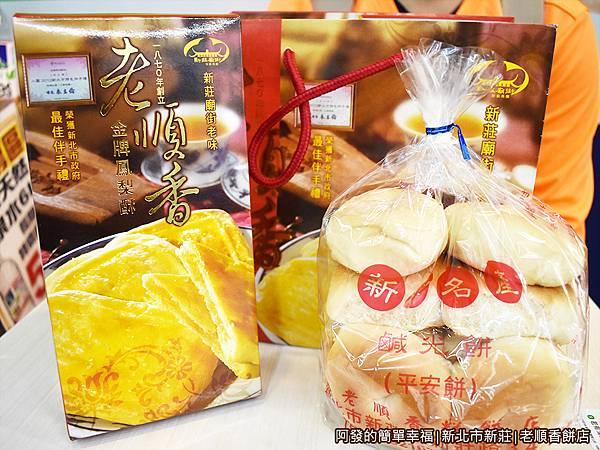 老順香餅店12-金牌鳳梨酥禮盒與一包鹹光餅.JPG