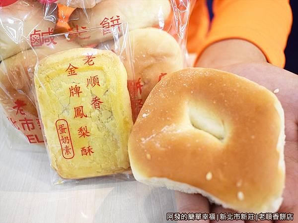 老順香餅店14-金牌鳳梨酥與鹹光餅.JPG