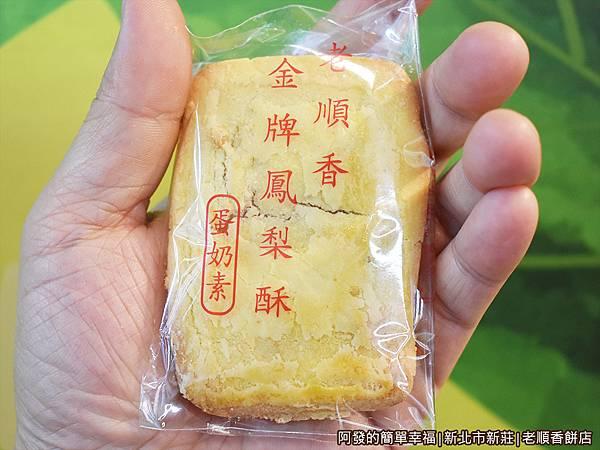 老順香餅店17-金牌鳳梨酥外觀.JPG