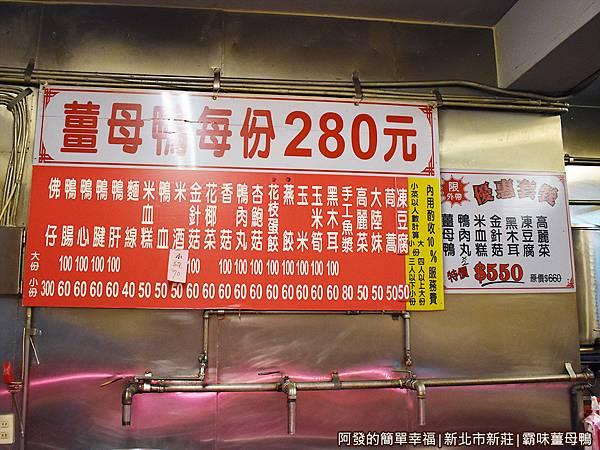 霸味薑母鴨06-牆上價目表.JPG