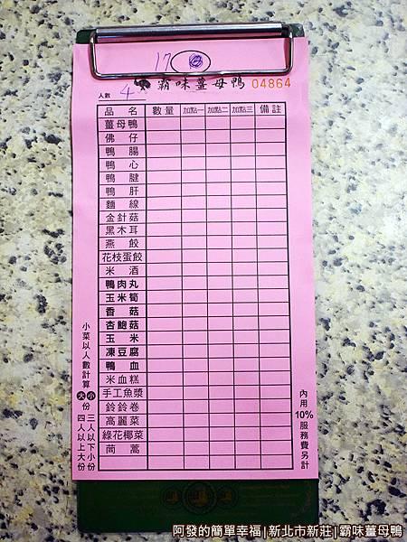 霸味薑母鴨05-點餐單.JPG