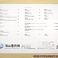 海山魯肉飯05-菜單.JPG