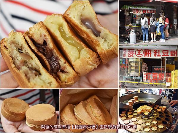 王記現煎麥餅紅豆餅all.jpg