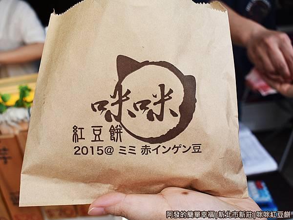咪咪紅豆餅06-紅豆餅到手.JPG