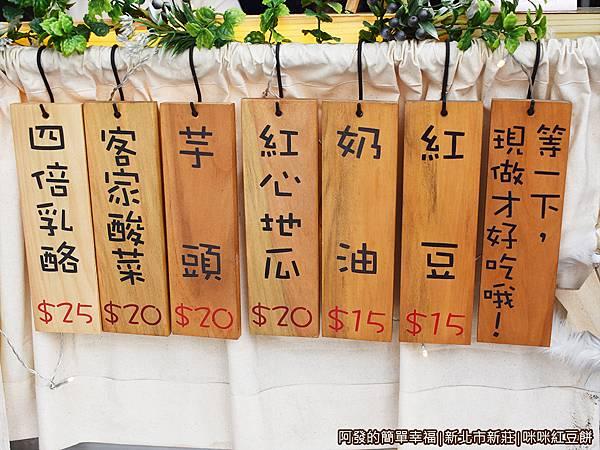 咪咪紅豆餅03-價目表.JPG