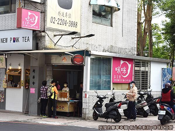 咪咪紅豆餅01-店外觀.JPG