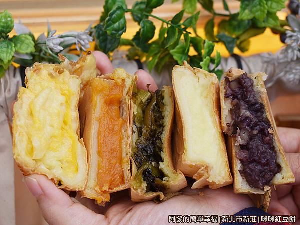 咪咪紅豆餅15-五種口味的剖面.JPG