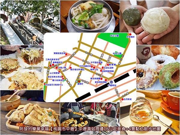 中壢車站周邊16小吃美食+4景點之散步地圖all.jpg