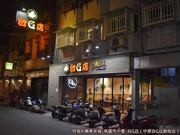 台G店01-店外觀.JPG